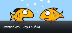 каталог игр - игры рыбки