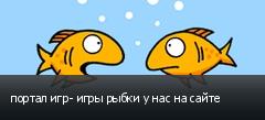 портал игр- игры рыбки у нас на сайте