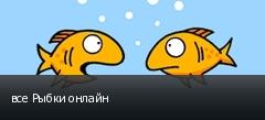 все Рыбки онлайн