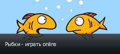 Рыбки - играть online
