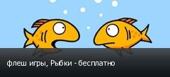 флеш игры, Рыбки - бесплатно