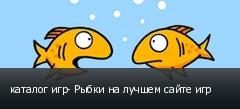 каталог игр- Рыбки на лучшем сайте игр