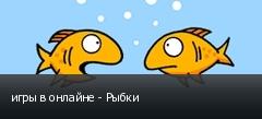игры в онлайне - Рыбки