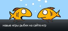 новые игры рыбки на сайте игр