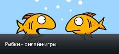 Рыбки - онлайн-игры