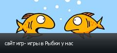 сайт игр- игры в Рыбки у нас