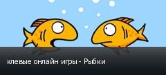 клевые онлайн игры - Рыбки