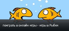 поиграть в онлайн игры - игры в Рыбки
