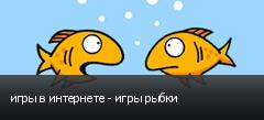 игры в интернете - игры рыбки