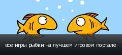 все игры рыбки на лучшем игровом портале