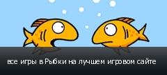 все игры в Рыбки на лучшем игровом сайте