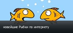 новейшие Рыбки по интернету