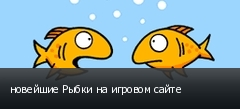 новейшие Рыбки на игровом сайте