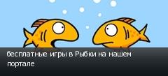 бесплатные игры в Рыбки на нашем портале