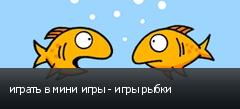 играть в мини игры - игры рыбки