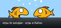 игры по жанрам - игры в Рыбки