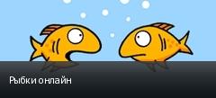 Рыбки онлайн