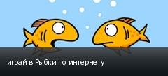 играй в Рыбки по интернету