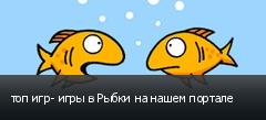 топ игр- игры в Рыбки на нашем портале