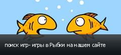 поиск игр- игры в Рыбки на нашем сайте