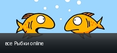 все Рыбки online