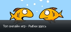 Топ онлайн игр - Рыбки здесь