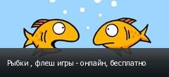 Рыбки , флеш игры - онлайн, бесплатно
