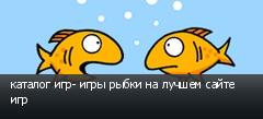 каталог игр- игры рыбки на лучшем сайте игр