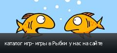 каталог игр- игры в Рыбки у нас на сайте