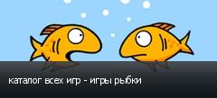 каталог всех игр - игры рыбки