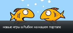 новые игры в Рыбки на нашем портале