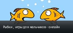 Рыбки , игры для мальчиков - онлайн