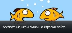 бесплатные игры рыбки на игровом сайте