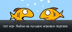 топ игр- Рыбки на лучшем игровом портале