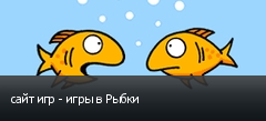 сайт игр - игры в Рыбки