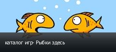 каталог игр- Рыбки здесь