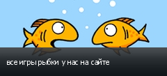 все игры рыбки у нас на сайте