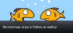 бесплатные игры в Рыбки на выбор