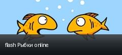 flash Рыбки online