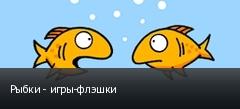 Рыбки - игры-флэшки