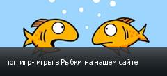 топ игр- игры в Рыбки на нашем сайте