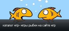 каталог игр- игры рыбки на сайте игр