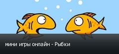 мини игры онлайн - Рыбки