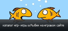каталог игр- игры в Рыбки на игровом сайте