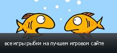 все игры рыбки на лучшем игровом сайте