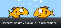 бесплатные игры рыбки на нашем портале