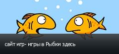 сайт игр- игры в Рыбки здесь