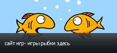 сайт игр- игры рыбки здесь