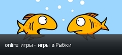 online игры - игры в Рыбки