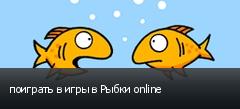 поиграть в игры в Рыбки online